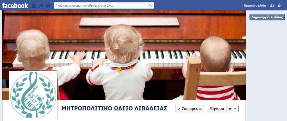 ΜΗΤΡΟΠΟΛΙΤΙΚΟ ΩΔΕΟ FACEBOOK