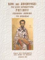 Βίος και Ακολουθίαι του Αγίου Ιερομάρτυρος Ρηγίνου Επισκόπου Σκοπέλου του Λεβαδέως