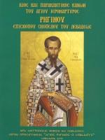 Βίος και Παρακλητικός Κανών του Αγίου Ιερομάρτυρος Ρηγίνου Επισκόπου Σκοπέλου του Λεβαδέως