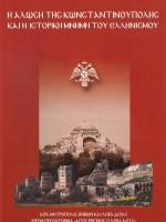 Η Άλωση της Κωνσταντινούπολης και η Ιστορική Μνήμη του Ελληνισμού