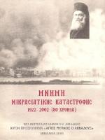 Μνήμη Μικρασιατικής Καταστροφής 1922 – 2002 (80 Χρόνια)