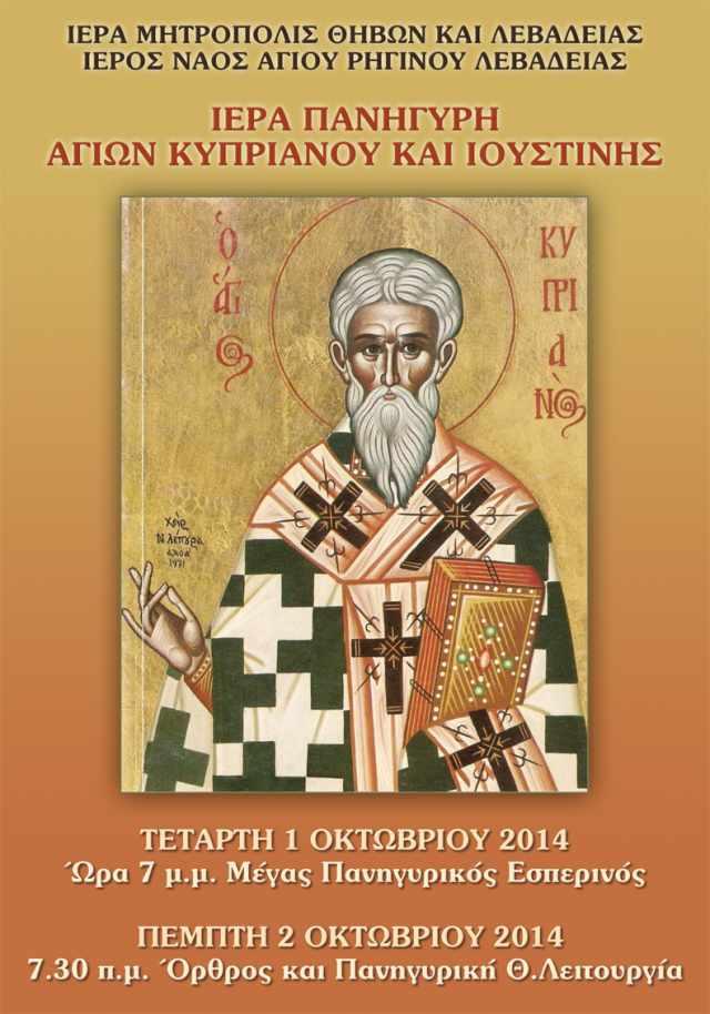ag. riginos_kyprianos ioystinis_s