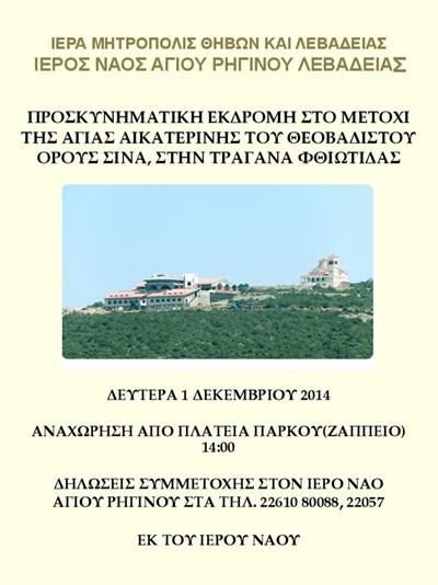 ekdromi_ag_riginos