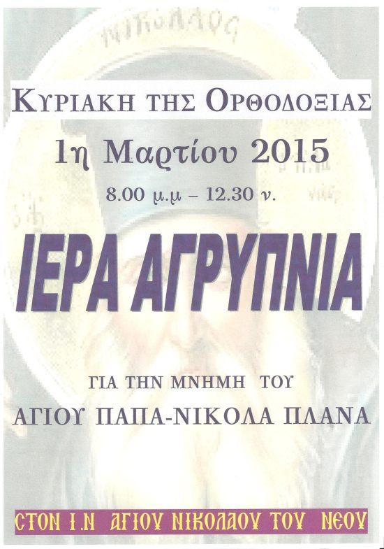 agrypnia2