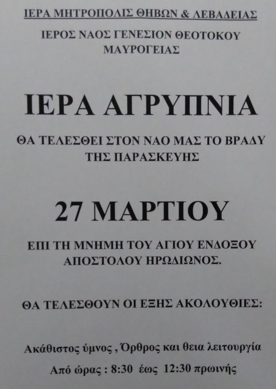 AGRYPNIA_MAYROGEIA