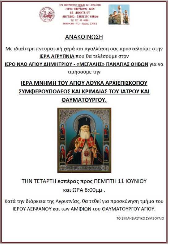 ag_loukas_krimaias