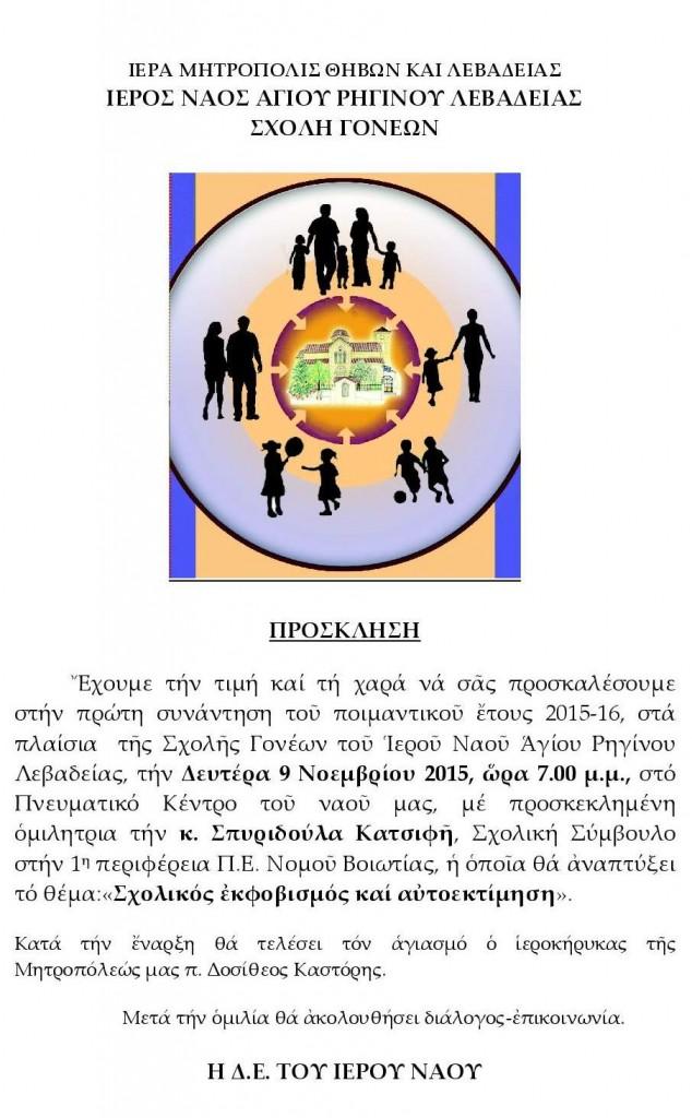 ΠΡΟΣΚΛΗΣΗ ΣΧΟΛΗΣ ΓΟΝΕΩΝ ΑΓ.ΡΗΓΙΝΟΥ 2014-15