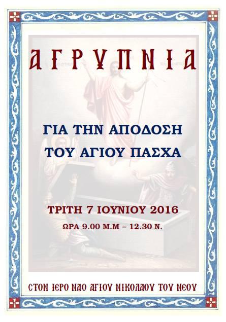 agrypnia_thiva