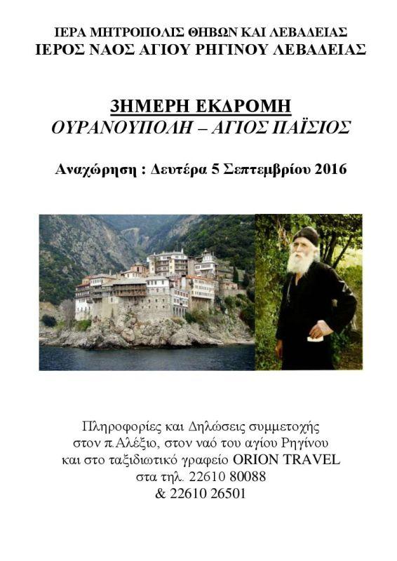 smallΑΦΙΣΑ ΟΥΡΑΝΟΥΠΟΛΗ