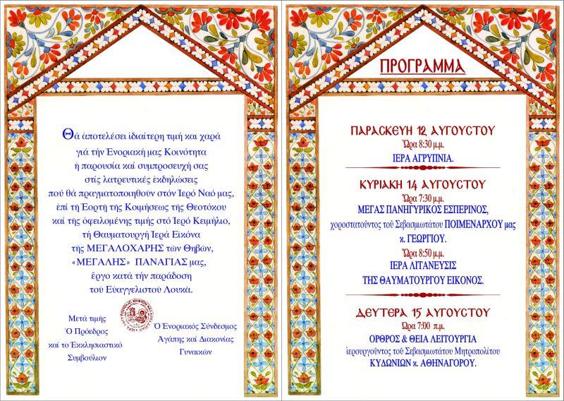 smallΠΡΟΣΚΛΗΣΗ ΣΕΛ. 2-3