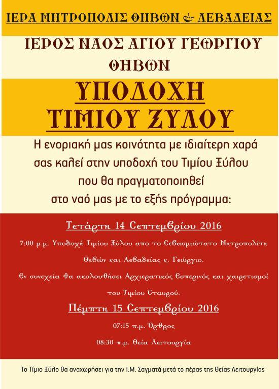timio_xylo