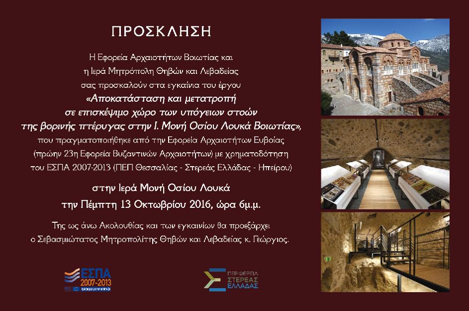 mhtropolh_egkainia-osiou-louka