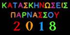 Κατασκηνώσεις Παρνασσού 2018