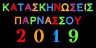 Κατασκηνώσεις Παρνασσού 2019
