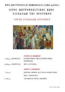Πρόγραμμα Εορτασμού των Εισοδίων της Θεοτόκου στον Ιερό Μητροπολιτικό Ναό Λεβαδείας