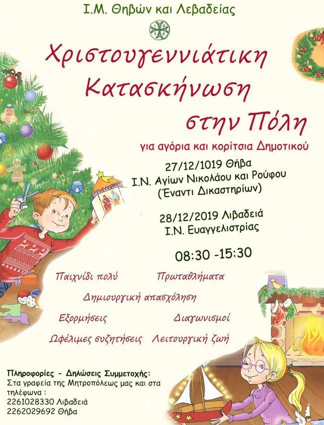 Χριστουγεννιάτικη Κατασκήνωση στην Πόλη