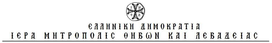 Ενημέρωση της Ιεράς Μητρόπολις Θηβών και Λεβαδείας