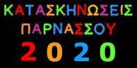 Κατασκήνωση 2020